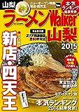 ラーメンWalker山梨2015 61806-05 (ラーメンウォーカームック)