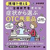 現場で使える 新人登録販売者便利帖 症状から選ぶOTC医薬品 (現場で使える便利帖)