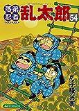 落第忍者乱太郎 54 (あさひコミックス)