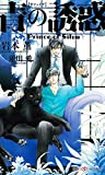 青の誘惑 Prince of Silva (SHYノベルス320)