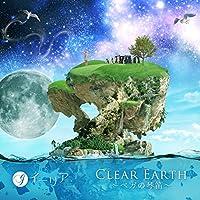 CLEAR EARTH~ベガの琴笛~