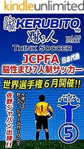 KERUBITO 蹴る人 読むサッカーマガジン 5巻 表紙画像