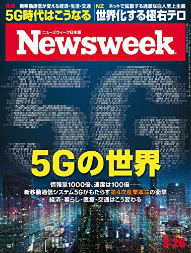 週刊ニューズウィーク日本版 「特集:【SPECIAL REPORT】 5Gの...