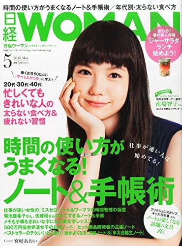 日経WOMAN(ウーマン)2015年5月号[雑誌]の詳細を見る