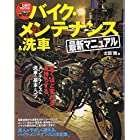 はじめてでもできるバイク・メンテナンス&洗車最新マニュアル