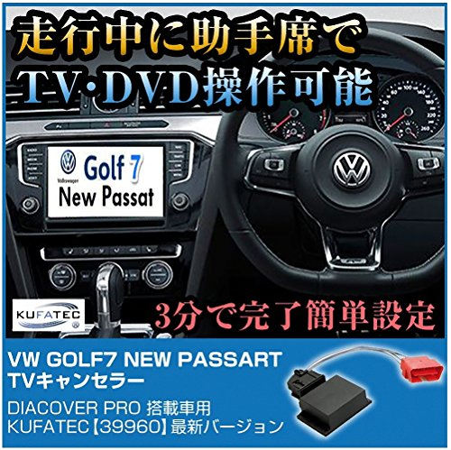KUFATEC 正規品 (39960) ゴルフ7 tvキャン...