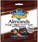 ブルーダイヤモンド チョコレート味 ローストアーモンド 20g×12個