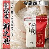 【精米】 新潟県産 新之助 4kg (2kg×2袋 シングルチャック袋) 平成29年産 今議商店精米商品