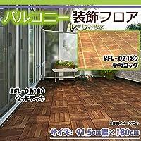 バルコニー装飾フロア 91.5cm幅×180cm BFL-02180・テラコッタ 【人気 おすすめ 】