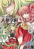 クロユリ学園 大奥学科(1) (ヤングキングコミックス)