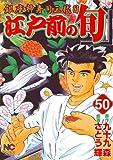 江戸前の旬 50―銀座柳寿司三代目 (ニチブンコミックス)