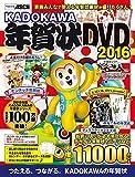 KADOKAWA/アスキー・メディアワークス 年賀状素材集編集部 KADOKAWA年賀状DVD 2016の画像