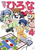 ひろなex. 4巻 (まんがタイムKRコミックス)