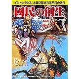 國民の創生 CCP-256 [DVD]