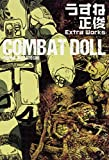 COMBAT DOLL うすね正俊 Extra Works / うすね 正俊 のシリーズ情報を見る