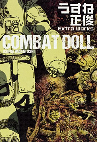 COMBAT DOLL うすね正俊 Extra Works (ビームコミックス)の詳細を見る