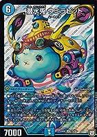 デュエルマスターズ DMEX02 78/84 潜水兎 ウミラビット (スーパーレア SR) DMEX-02 デュエマクエスト・パック 伝説の最強戦略12
