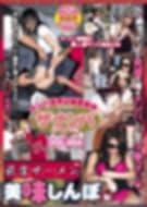 [ザ・ナンパスペシャルVOL.204] 荻窪ザーメンは美味しんぼ編 [DVD]