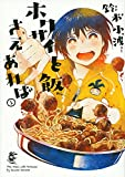 ホクサイと飯さえあれば(1) (ヤンマガKCスペシャル)