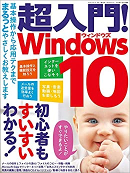 [三才ブックス]の超入門! Windows10 三才ムック vol.831