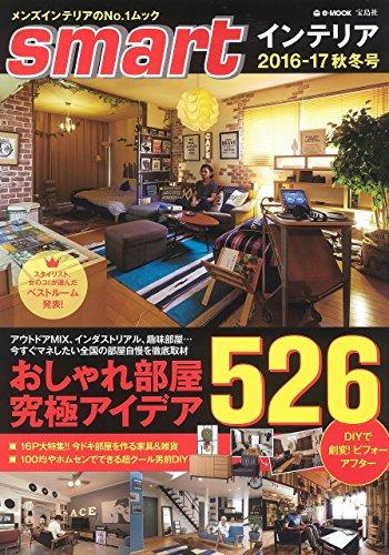 RoomClip商品情報 - smartインテリア 2016-17秋冬号 (e-MOOK)