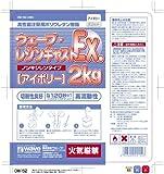 ウェーブ レジンキャストEX 2kg (ノンキシレンアイボリー)