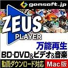 ZEUS PLAYER MAC版|ダウンロード版