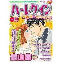 ハーレクイン 漫画家セレクション vol.19 (ハーレクインコミックス)