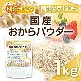 国産おからパウダー1kg(超微粉)国産大豆100% NICHIGA(ニチガ)