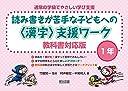 読み書きが苦手な子どもへの lt 漢字 gt 支援ワーク 教科書対応版 1年 (通常の学級でやさしい学び支援)