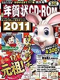 年賀状CD-ROM2011 (インプレスムック)