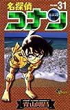 名探偵コナン(31) (少年サンデーコミックス)
