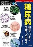 """実験医学増刊 Vol.35 No.2 糖尿病 研究の""""いま"""