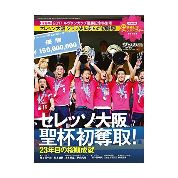 セレッソ大阪 2017 ルヴァンカップ優勝記念...の紹介画像2