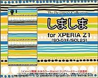 液晶保護フィルム付 XPERIA Z1 SO-01F SOL23 エクスぺリアZ1 ハードケース しましま(オレンジ)