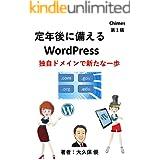定年後に備えるWordPress: 独自ドメインで新たな一歩 (Chimes)