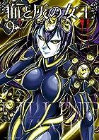 血と灰の女王 第09巻