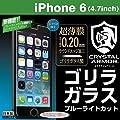 クリスタルアーマー プレミアム強化ガラス for iPhone 6 (0.20mm ゴリラガラスブルーライトカット)
