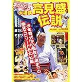 相撲増刊 大相撲高見盛伝説 2013年 06月号 [雑誌]