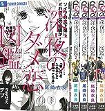 深夜のダメ恋図鑑 コミック 1-5巻セット