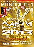 MONOQLO (モノクロ) 2014年 01月号 [雑誌]