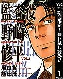 監査役 野崎修平【期間限定無料】 1 (ヤングジャンプコミックスDIGITAL)