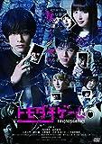 トモダチゲーム[DVD]