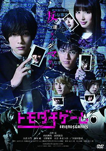 トモダチゲーム [DVD]