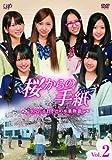 桜からの手紙~AKB48 それぞれの卒業物語~ Vol.2[DVD]