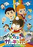 アークエとガッチンポー 1 [DVD]