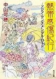 熱帯感傷紀行 -アジア・センチメンタル・ロード- (角川文庫) 画像