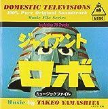 ジャイアントロボ ミュージックファイル  TVサントラ (バップ)