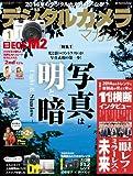 デジタルカメラマガジン 2014年1月号[雑誌] 画像