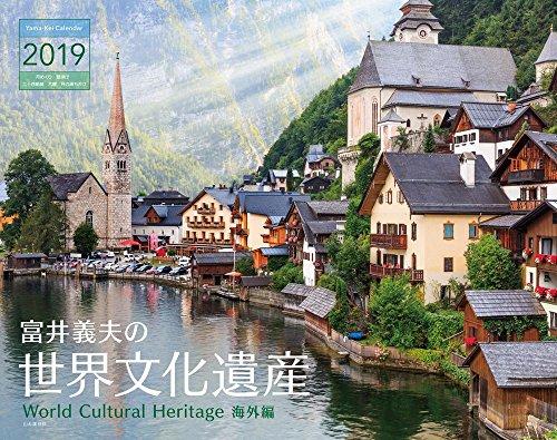 カレンダー2019 富井義夫の世界文化遺産 海外編 (ヤマケイカレンダー2019)